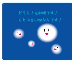 光触媒について調べてみましたよ(*^▽^*)