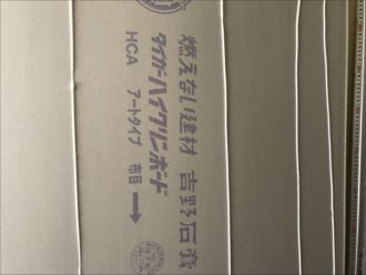 袖ケ浦市にて突発的な漏水で室内の天井が今にも落ちてきそう